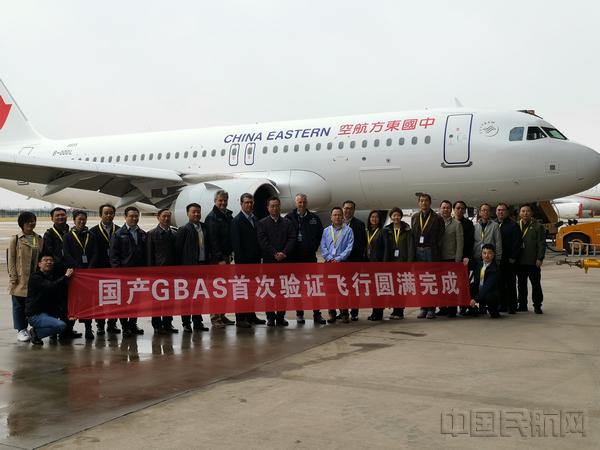 中国民航首次开展国产GBAS设备验证飞行.jpg