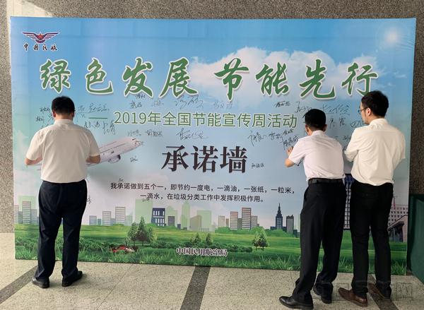 民航局广大干部职工在承诺墙上签名.jpg