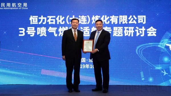 民航局副局长李健向恒力炼化颁发了3号喷气燃料的技术标准规定项目批准书(CTSOA)。张丰蘩摄.jpg