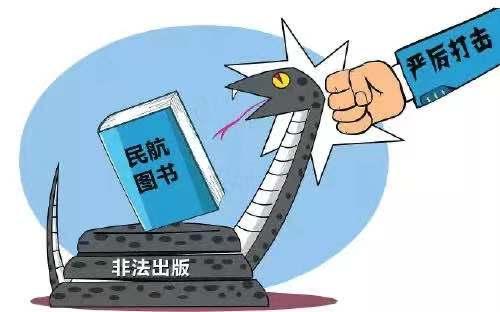 非法出版物染指民航图书 黑手当休矣