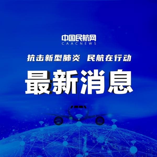西南空管局保障緊急運輸任務馳援武漢