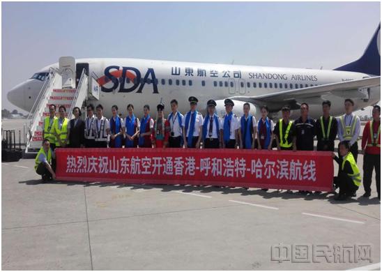 内蒙古民航地服圆满完成哈尔滨-呼和浩特-香港