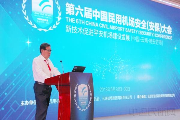 第六届中国机场安全(安保)大会在云南德宏芒市