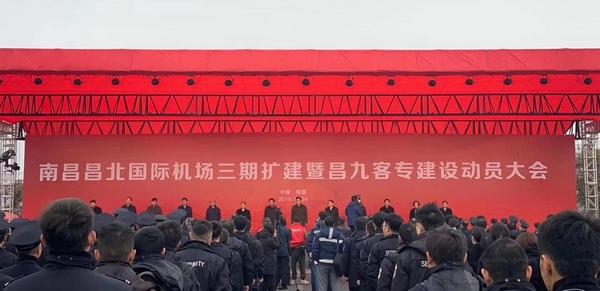 无缝对接高铁地铁 南昌昌北机场三期扩建工程今日开工