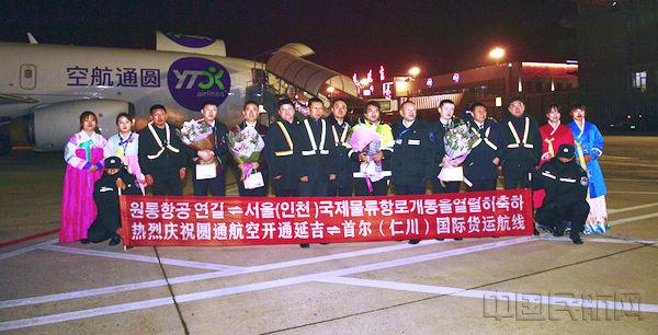 延吉机场开通吉林省首条对韩全货机航线