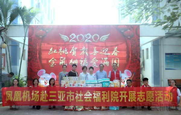 三亚机场赴三亚市社会福利院开展