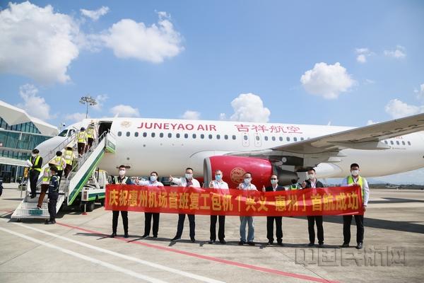 惠州机场迎来首架复工复产包机