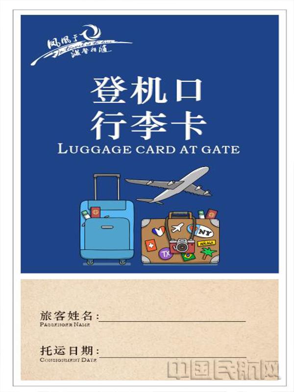 三亚机场推出登机口行李卡,便捷