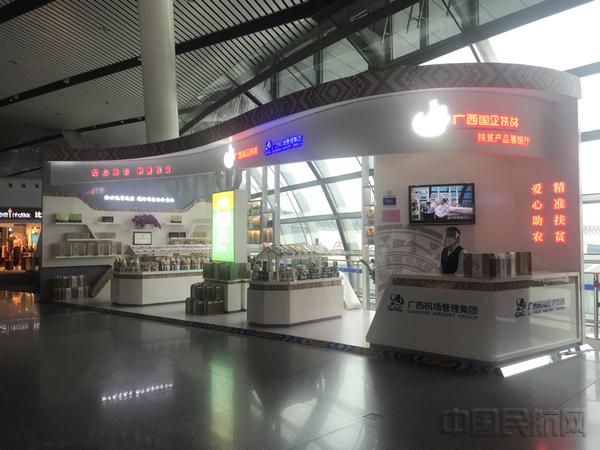 南宁机场购销扶贫产品 助力打赢脱贫攻坚战