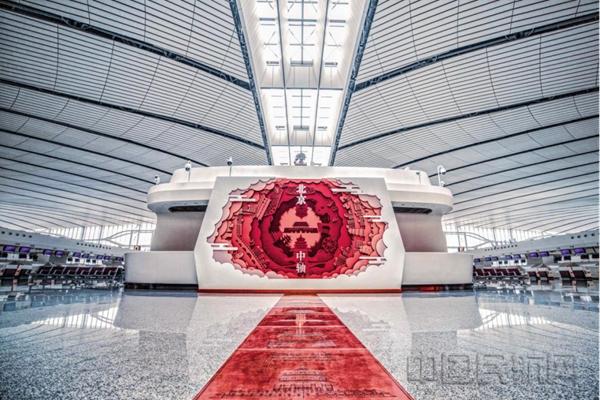 大兴机场用艺术文化向世界展现大国风范