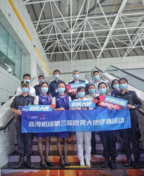 珠海機場舉辦第三屆微笑大使評選活動