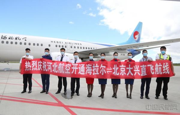 呼伦贝尔机场顺利开通北京大兴直飞航线