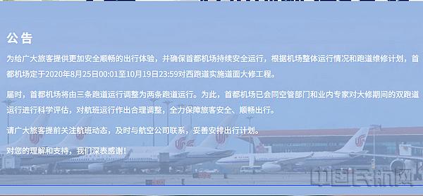 首都机场发布西跑道大修公告 航班运行进行调整