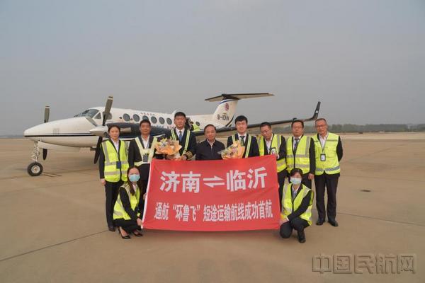 """临沂机场开通""""环鲁飞""""通航短途运输航线"""