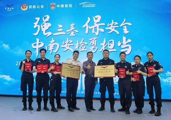 珠海机场安检站获民航中南地区安检职业技能竞赛集体三等奖