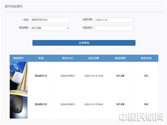"""青岛机场""""失物招领""""上线网络查找平台"""