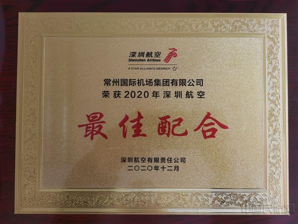 """常州机场荣获2020年深圳航空""""最"""