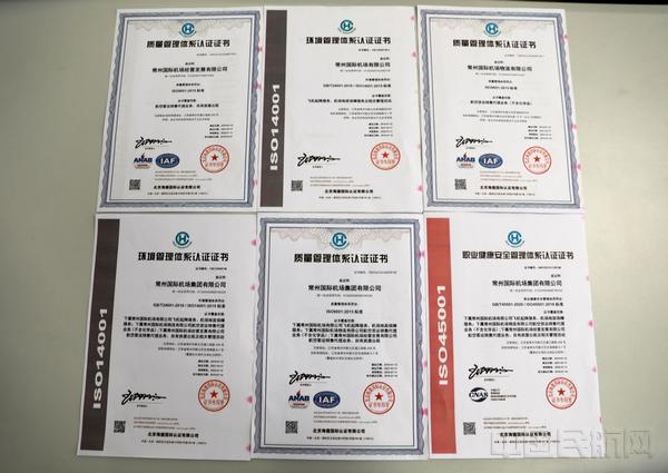常州国际机场荣获贯标复审证书