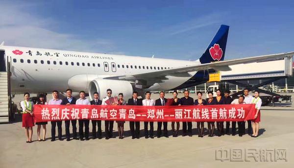 中国民航网 通讯员杨夏 报道:5月25日,青岛航空正式开通青岛=郑州=丽江航线。该航线的开通不仅进一步完善了青岛航空航线网络布局,也为前往西南地区出行的旅客提供了更多便利选择。  据了解,该航线是青岛到丽江首条经停航线,以往旅客从青岛前往丽江,需要到郑州、西安、昆明等地转机,中转过程中需要重新办乘机手续、托运行李,全程耗时十多个小时。该航线从青岛出发,短暂经停郑州,然后直接飞往丽江,全程仅五个多小时,减少了旅客耗在路上的时间。  为了感谢广大旅客对青岛航空的大力支持,青岛航空客舱部提前进行了活动策划和礼