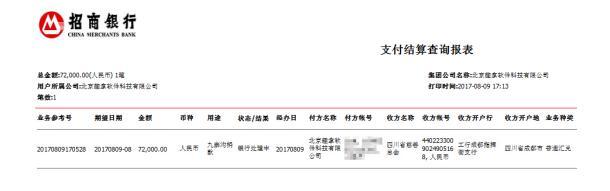 亚洲最佳乐虎国际娱乐九寨沟地震去哪儿启动机票捐款 首批善款已汇出