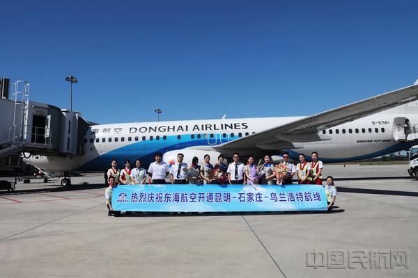 据悉,这是东海航空首次在石家庄机场开通航线,东海航空目前机队规模