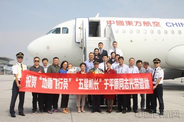 东航西北飞行部欢送于平原机长光荣退休-中国民航网