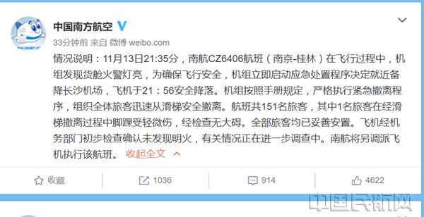 中国民航网讯:根据南航官方微博发布情况说明表示:11月13日21:35分,南航CZ6406航班(南京-桂林)在飞行过程中,机组发现货舱火警灯亮,为确保飞行安全,机组立即启动应急处置程序决定就近备降长沙机场,飞机于21:56安全降落。 机组按照手册规定,严格执行紧急撤离程序,组织全体旅客迅速从滑梯安全撤离。航班共151名旅客,其中1名旅客在经滑梯撤离过程中脚踝受轻微伤,经检查无大碍。全部旅客均已妥善安置。 飞机经机务部门初步检查确认未发现明火,有关情况正在进一步调查中。南航将另调派飞机执行该航班。