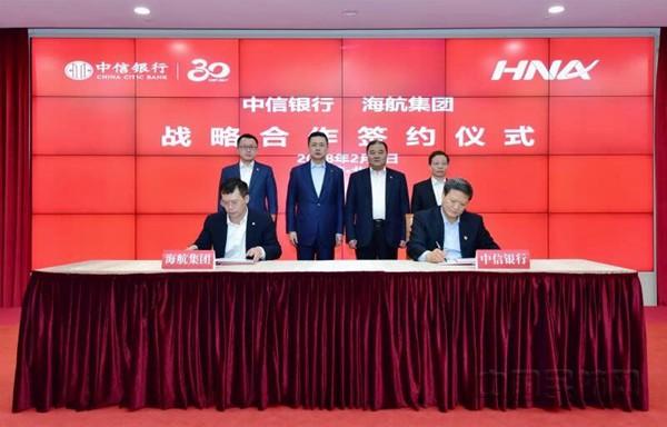 2月9日,海航集团与中信银行在京签署战略合作协议.