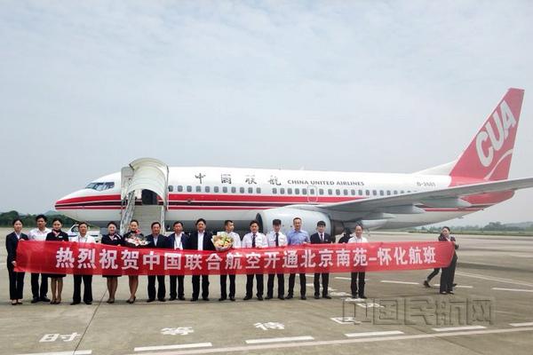中国民航网讯:4月28日,随着kn5821航班平稳降落在怀化芷江机场