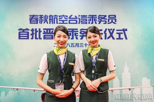 大陆首批 春秋航空台湾空姐晋升乘务长(图)