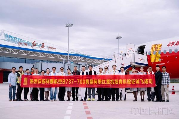 波音737-700飞机首飞阿坝红原机场 祥鹏航空完