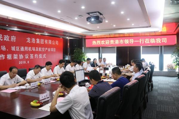 龙浩集团与广西贵港市人民政府签署合作协议