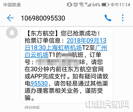 国内首家:东航推出机票抢票供职