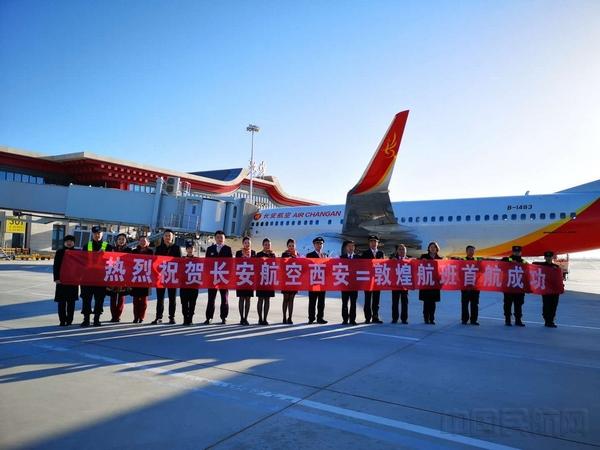 新闻汇总 航空运输  长安航空总经理张久华表示,本次夏秋航线航季