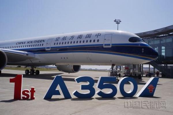 南航接收首架空客A350飞机 将投入大兴机场运营