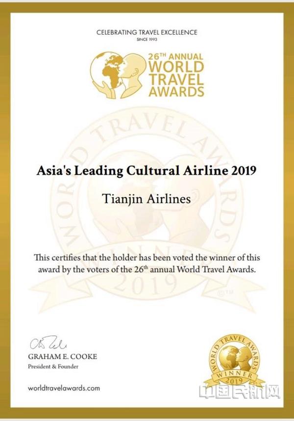 天津航空获WTA亚洲领先文化航空