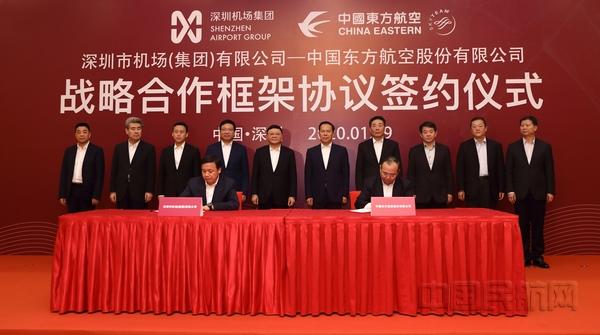 规划洲际航点 东航与深圳机场集团签约战略合作