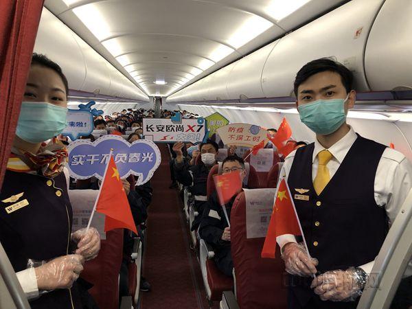 西部航空护航 重庆首批入渝复工包机