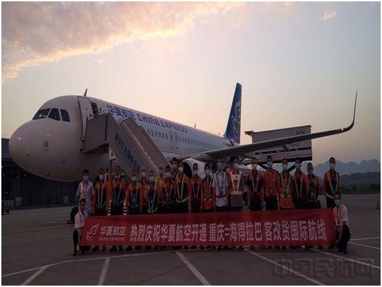 客货齐飞 华夏航空首班全货运国际航班圆满执行