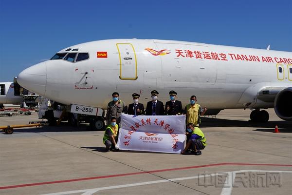天津货运航空开通天津—和田扶贫专线