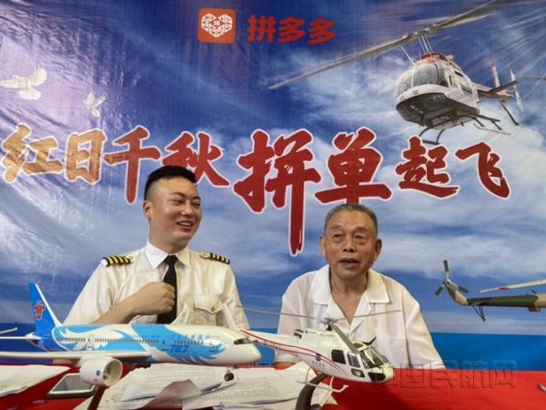 """拼多多直播卖飞机!百万网友围观""""直升机拼单"""""""