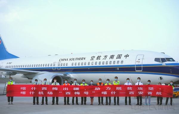 喀什西梅乘南航包機首飛西安