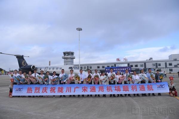 云南隴川廣宋通用機場正式通航