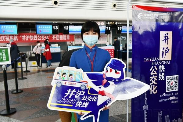 东航太原—上海航线正式开启公交化运行