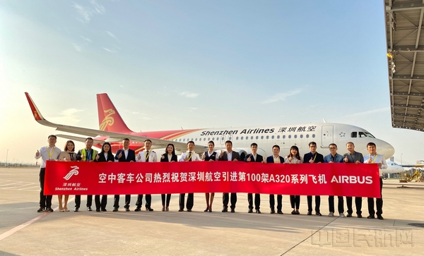 深圳航空引进第100架A320系列飞机