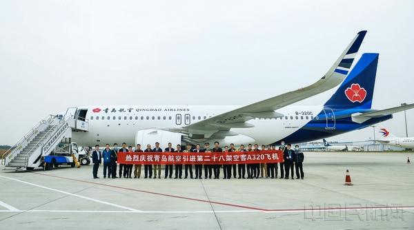 青岛航空再添一架空客A320客机 机队规模达28架