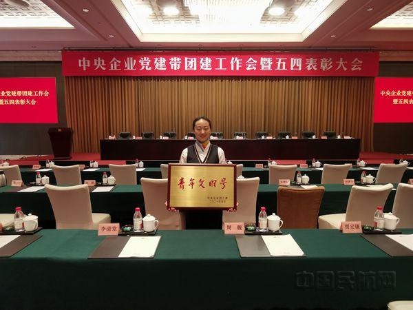 南航通航晨星候机室青年文明号在京接受颁奖_副本.jpg