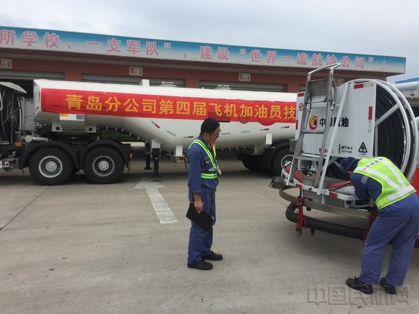 中国航油青岛举办飞机加油员技能比武大赛