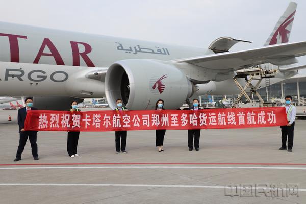 卡塔尔航空开通郑州至多哈货运航线