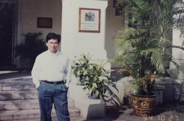3、区志中在香港天文台访问·摄于1994年10月.jpg
